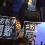 安倍総理が告知無しで国分寺駅前に登場するも、有権者から多くのヤジ!「お前が国難」のプラカの前に関係者が立ち塞がり、幟で必死に隠す!
