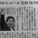 安倍総理、有権者からの「辞めろ」コールに「私は決して負けません!」と再び怒りを露わに!既得権や腐敗した権力とではなく、国民と闘う総理…