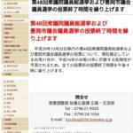 【兵庫・豊岡市】台風21号の接近に伴い市内の全投票所を16時で締め切り!当初より4時間早める異例の対応!