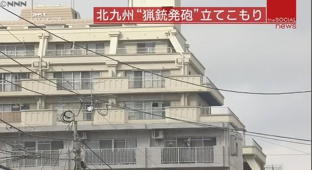 【酷すぎる】北九州・八幡西区のマンションの一室で元自衛官が発砲自殺!飼い犬を巻き添えに!現場は騒然となり、警官が突入