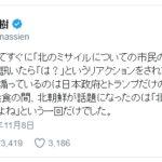 内田樹氏「韓国で『北のミサイルについての市民の反応は?』と訊くと『は?』という反応。危機を煽っているのは日本政府とトランプだけのようです」