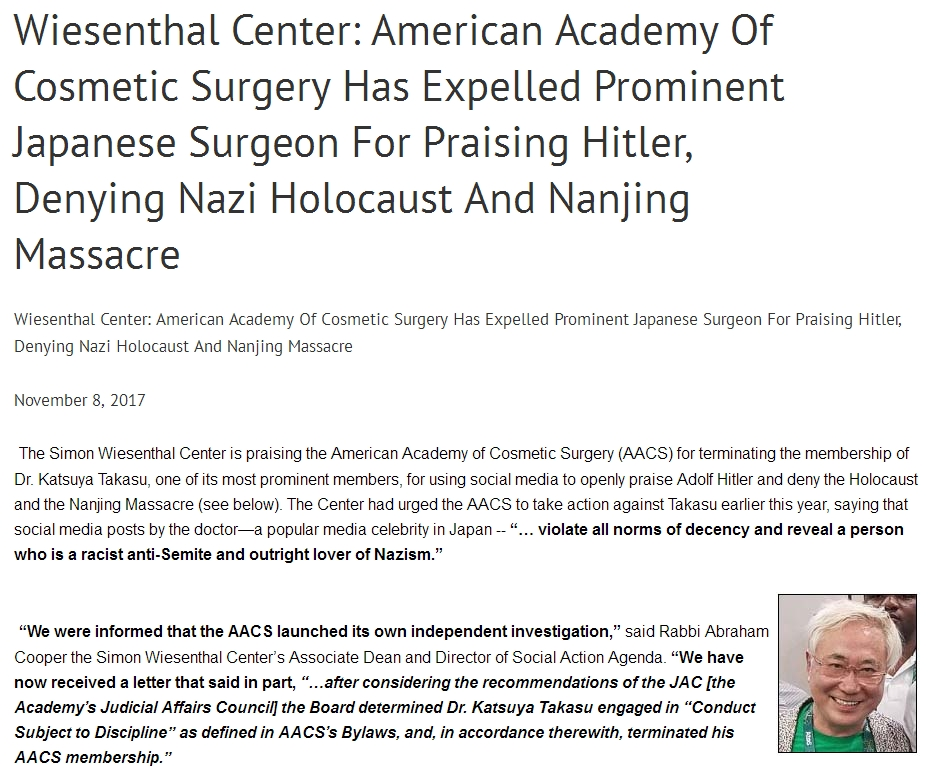 【ナチス礼賛】ユダヤ人権団体、米国美容外科学会が高須院長を追放したと発表!高須氏「追放というのは誤報、気分悪いので自分で退会する!」