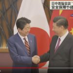 【変化】日中首脳会談で、安倍総理が中国・習近平主席と固く握手!習氏「前向きな発展を推進していく」総理「関係改善を力強く進めていきたい」