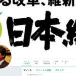 暴言・放言が止まらない維新・足立康史議員について、党が役職を解任!当面質問させない方針!「大阪の自民は共産以下」「自民のゲルは野党とグル」