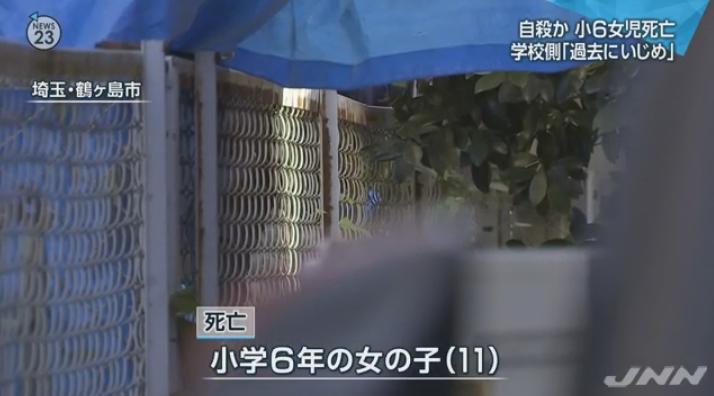 埼玉・鶴ヶ島市五味ケ谷の住宅で小学校6年の女の子(11)が飛び降り自殺か?学校側「5年時にいじめを受け、現在はなくなっていた」