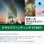 【嫌悪感】「世界一のクリスマスツリー」実現のために山奥の巨木の根を引き抜き神戸に移送!→「復興・再生のシンボル」としてバラバラにして販売!