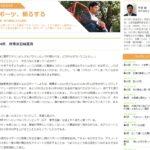 【応援】元ラグビー日本代表の平尾剛さんが覚悟のオリンピック全力批判!「僕は東京五輪は返上すべきだと思っている」→ネットで賛同相次ぐ!