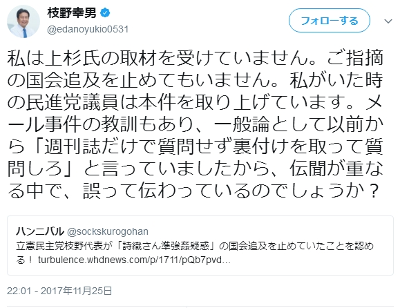 """立憲・枝野代表、""""詩織さん事件""""に関する流言を強く否定!「私は国会追及を止めていない」「週刊誌情報だけでなく裏付けを取って質問しろと言った」"""