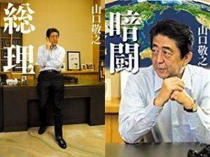 スパコン詐欺事件で、山口敬之氏が斉藤社長とともに経産省に圧力か!山口氏は「逮捕揉み消し疑惑」発覚後も安倍総理と公邸で会合!