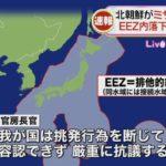 【このパターン】北朝鮮が弾道ミサイルを発射し、日本のEEZに落下との報道!安倍総理が野党から激しい国会追及を受けたタイミングで!