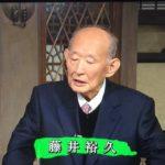 【時事放談】藤井裕久元財務相が加計疑獄を痛烈に批判!「(加計は)韓国における朴槿恵と同じ。私は安倍総理は弾劾を受けるべきと思っている」