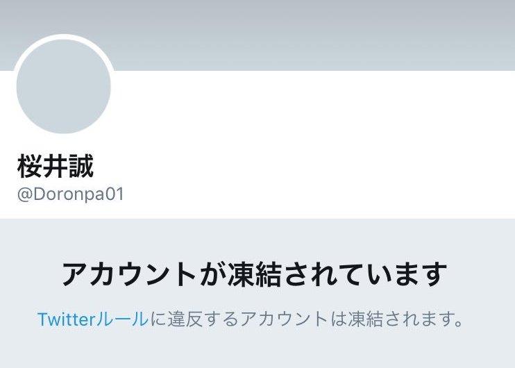 【ヘイト問題】元在特会会長の桜井誠氏のツイッターがついに凍結!多くの歓迎の声が上がる一方で支持者は激怒!