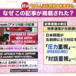 米ニューズウィークの「日本人は北朝鮮との戦争を望んでいる」の記事がネット上で物議!「フェイクニュースだ」「ほとんどの日本人は戦争したくない」