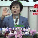 【これは酷い】自民・山東昭子議員「子供を4人以上産んだ女性は国で表彰してはどうか」→国民から批判殺到!「いつの時代か?」「産む機械扱いだ」