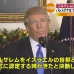 【ユダヤ支配の裏側】トランプ大統領による、エルサレムを「イスラエルの首都認定」宣言に世界各国の首脳が反発!果たして日本政府の反応は?