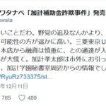 【加計新情報】番頭ワタナベ氏「三菱東京UFJ銀行岡山支店に、本店から『融資は慎重に』との通達が入った」「孝太郎は市外にお引っ越しで雲隠れ」