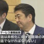 【アベ広報】国連事務総長と安倍総理との会談、NHKのみが「北朝鮮へ最大限の圧力で一致」と報道!他メディアは「安保理決議履行で一致」「戦争に発展しないよう警告」と報道