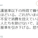 【ほんとにそう】藤田孝典さんが安倍政権の生活保護費削減に強い怒り!「生活保護以下の所得の人々が3千万人いる」「そんな人々を利用して逆に基準を下げる。怒りしかない」