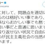米山新潟県知事「私は、権力者が殴り返せない状況で自由に批判できるのが、民主主義のあるべき姿だと思います」武田鉄矢氏の「ワイドナ」発言に対して