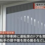 """【酷い】福岡県警の警部補が前の車の運転に腹を立て、殴る蹴るの暴行!その後書類送検されるも、ただの""""戒告処分""""に→ネットは批判殺到!"""