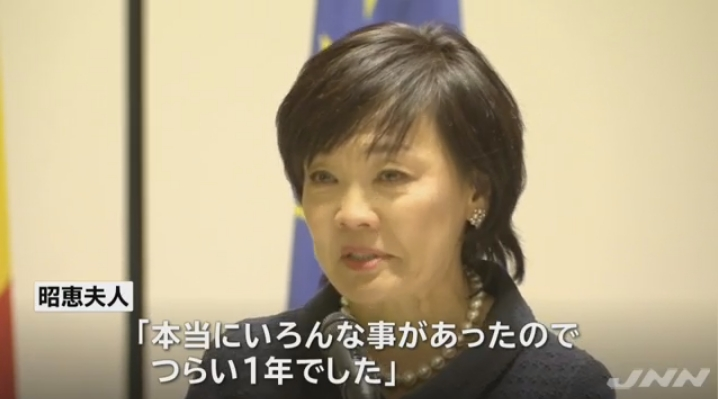 【は?】昭恵夫人が何故かベルギーから勲章を授与され、「辛い一年でした」と涙!→ネット「お前が言うな」「辛いのは籠池夫妻だろ!」