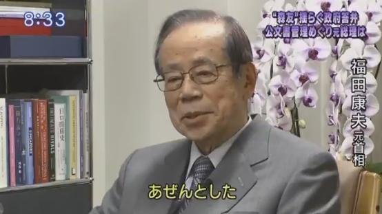 【ほんとそう】福田康夫元総理、安倍政権の森友疑獄に怒り!「前年の内容を会計検査院が審査できないのは論外」「(佐川氏の答弁に)唖然とした」