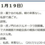 【リニア疑惑】安倍総理、17年11月19日に大林組会長親族の結婚披露宴に出席!昭和62年の昭恵夫人との披露宴でも会長が出席との情報