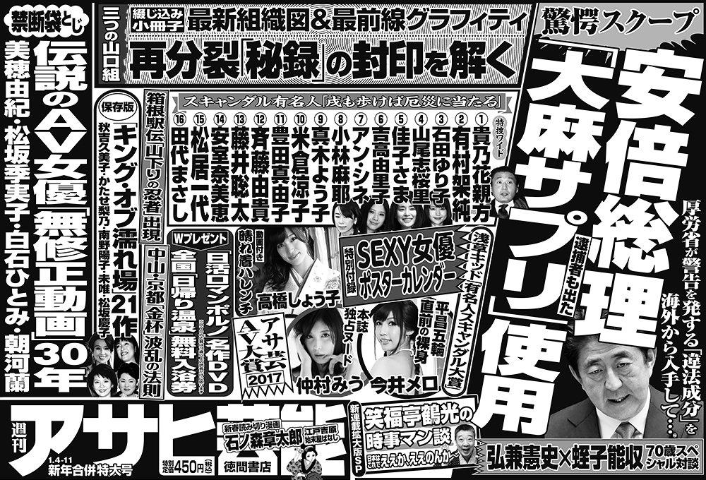 【仰天】安倍総理が、昭恵夫人の強い勧めで「大麻サプリ」を使用か!?幻覚作用を引き起こす違法成分「THC」が含有されている疑いも!