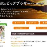 【予言?】DV逮捕の三橋貴明氏のブログが話題に!「近い将来、何らかの『スキャンダル』が出るか、痴漢冤罪で捕まるか、国税が来るのは避けられないでしょう」
