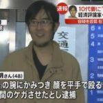 DV逮捕の経済評論家・三橋貴明氏が釈放!待ち構えていたマスコミ陣に対して「くそくらえ!」と中指を立てる!