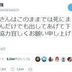 籠池佳茂氏「僕のお母さんはこのままでは死にます。まずは母だけでも出して下さい」裁判も始まってないのに、暖房もない部屋で5ヶ月半も勾留!