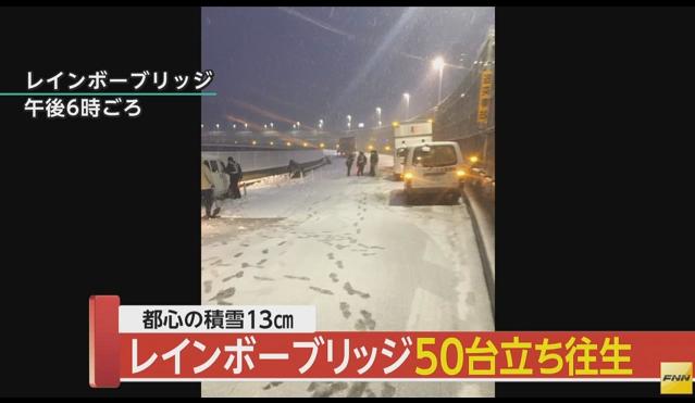 【大混乱】関東地方に予想以上の大雪が襲い、各地で事故や立ち往生が続出!「レインボーブリッジ封鎖」がネット上で大きく話題に!