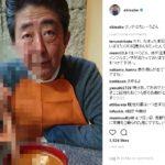 【なんだこれ】昭恵夫人のインスタに投稿された安倍総理にネットが騒然!「箸の持ち方が変」「行儀悪すぎ」「目つきもおかしい」