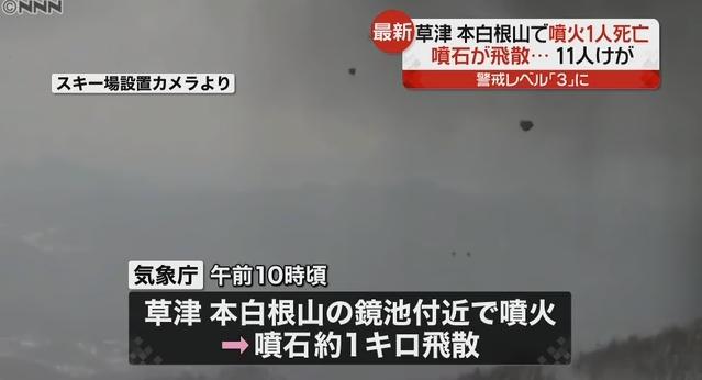草津白根山が噴火し、多数の噴石が人々を襲う!訓練中の自衛隊員1人が死亡、1人が重体、スキー客ら10人が重軽傷!