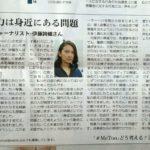【遅ればせながら】朝日新聞が「レイプ揉み消し被害」の伊藤詩織さんを取り上げる!「#MeTooの口火を切ったのは彼女だ」との多くの声を受けて
