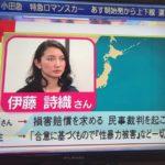 NHKの「クロ現プラス」が伊藤詩織さんを取り上げるも、やはり山口敬之氏や中村格氏の名前は一切出ず&事件の詳しい内容にも触れず!