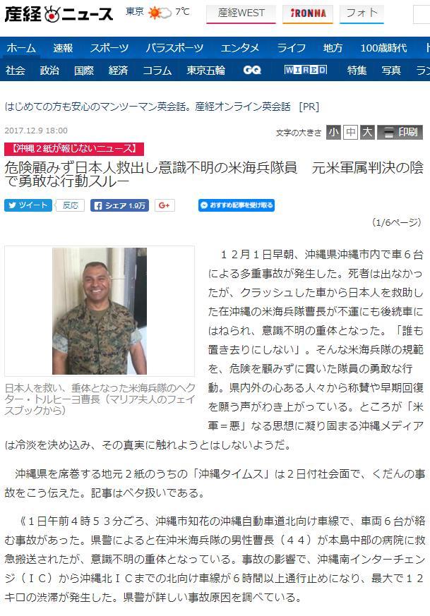 【また嘘】産経新聞が「米海兵隊曹長が事故に遭った日本人を救出」とデマを報じ、報道しない沖縄紙を「報道機関を名乗る資格はない」と強く非難!→米軍「救出はしていない」