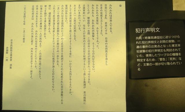 NHKスペシャルで「赤報隊事件」を特集するも、主犯の疑惑くすぶる統一教会の名前は出さず!「警察のトップから捜査中止の指示があった」
