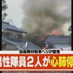 【衝撃事故】佐賀・神埼市で自衛隊ヘリ(AH64)が民家に墜落・炎上!操縦していた隊員1人が死亡との報道!住民は4人全員無事か!?