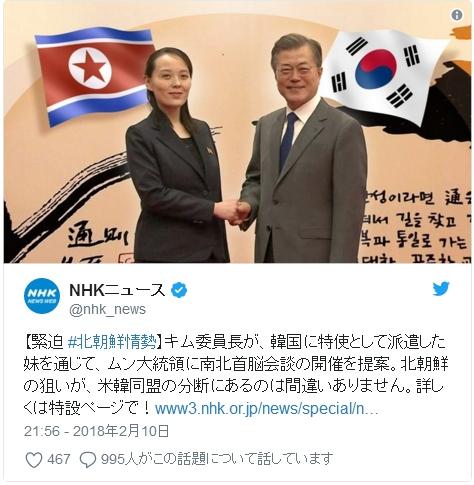 【戦争プロパガンダ】南北首脳会談の動きを非難するNHKのツイッターに批判殺到!「北朝鮮の狙いが米韓同盟の分断にあるのは間違いありません。」→ネット「ついにNHKが完全に狂った」「ネト●ヨ放送協会」