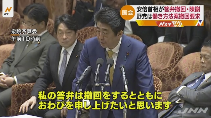 【観念】安倍総理がついに自らの虚偽答弁を認め謝罪!「裁量労働制の拡大で労働時間が短くなる」とのデータと主張について!