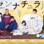 """【話題】TBSドラマ「アンナチュラル」で""""詩織さん事件""""を彷彿とさせる描写が!若い女性が酒に睡眠薬を入れられ、意識を失った間にホテルでレイプされそうに!"""