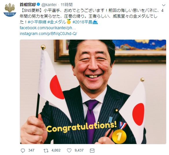 平昌五輪での日本選手の活躍にしゃしゃり出まくる安倍総理にネット上でキツい突っ込み!「(ノーベル平和賞受賞の)ICANにはいつお祝いの電話するの?」