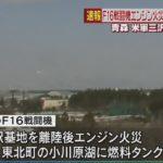 【あわや大惨事】青森・三沢基地離陸の米軍F16戦闘機にエンジン火災が発生し、燃料タンクを小川原湖に投棄!周辺にはシジミ漁の漁師も!