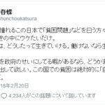 安倍シンパ・桂春蝶さんのツイッターが消える!「貧困叩き」「暴力・脅迫事件」などで社会を騒がせていた中で