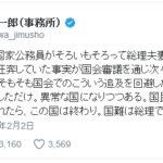 【大事な言葉】小沢一郎自由党代表「国民が不正や隠ぺいに慣れたら、この国は終わり。国難は総理である」(ツイッターより)