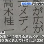 デマの常連・産経新聞が、沖縄での「米兵の日本人救出記事」について、ついに嘘報道を認める!「日本人として恥だ」と糾弾した沖縄2紙に謝罪!