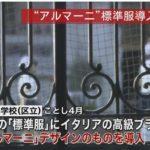 【総額8万】アルマーニの制服を独断で導入した東京・中央区立泰明小学校に批判が殺到!和田利次校長「同校の気品・美しさを守る必要ある」