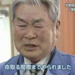 【青森米軍機事故】小川原湖の水産資源が破壊され、漁業関係者が怒りと悲しみの涙!「米軍から謝罪すらない」補償も油の回収も日本側が対応!