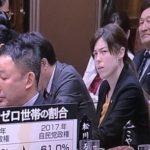 【怖すぎ】自民・小野田紀美議員の目つきがヤバすぎると話題に!日常的に山本太郎議員を殺気に満ちた目で睨み、激しいヤジも!